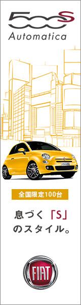 FIAT 500S Automatica 160×600