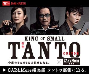 DAIHATSU KING OF SMALL TANTO 300×250