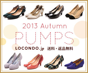 LOCONDO.jp 2013 Autumn PUMPS 300×250