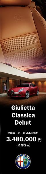 Giulietta Classica Debut 160×600