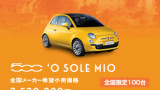 FIAT 'O SOLE MIO LOVEを口ずさもう 300×600
