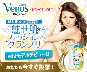 Venus 魅せ肌ファショングランプリ 300×250