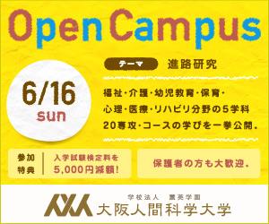 大阪人間科学大学 Open Campus 300×250