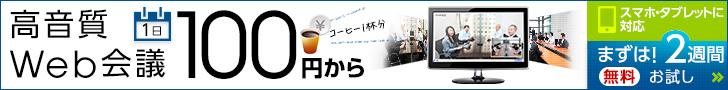 高音質Web会議 100円から 728×90
