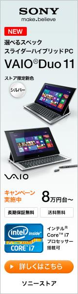 SONY 選べるスペック VAIO Duo 11 160×600