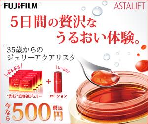 ASTALIFT 5日間の贅沢なうるおい体験。300×250