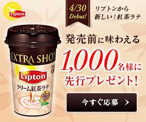 Lipton クリーム紅茶ラテ 300×250