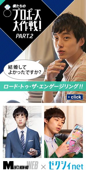 MEN'S NON-NO WEB×ゼクシィnet 僕たちのプロポーズ大作戦part.2 300×600