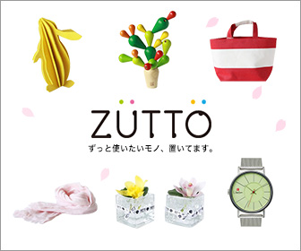 ZUTTO ずっと使いたいモノ、置いてます。336×280