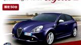 Alfa Romeo Giulietta 限定50台 300×250