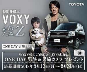 VOXY 煌Z 300×250