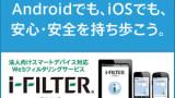 i-FILTER Android でもiOSでも、安心・安全を持ち歩こう。300×250