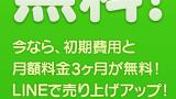LINE@が3ヶ月間無料! 160×600