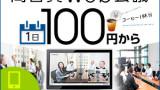 高音質web会議 1日100円から 300×250