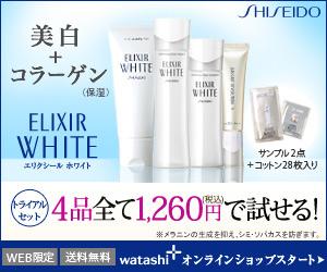 SHISEIDO 美白+コラーゲン ELIXIR WHITE 300×250