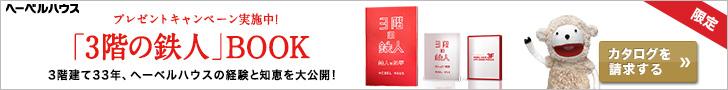ヘーベルハウス 「3階の鉄人」BOOK 728×90