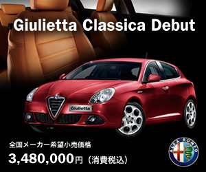 Giulietta Classica Debut 300×250