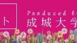 成城大学 高校生応援情報サイト 728×90