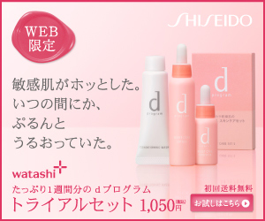 watashi トライアルセット 1,050円 300×250