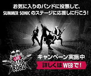 お気に入りのバンドに投票して、SUMMER SONICのステージに応援しに行こう!300×250