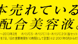 Obagi 27秒に1本売れている ビタミンC配合美容液。728×90