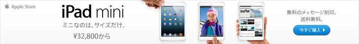 iPad mini 728×90
