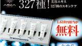 ASKA 驚きの天然成分327種 300×250