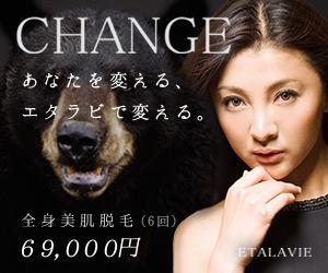 ETALAVIE あなたを変える、エタラビで変える 300×250