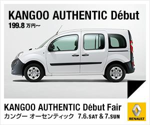 KANGOO AUTHENTIC Debut カングー オーセンティック 300×250