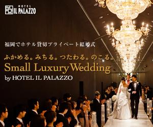 IL PALAZZO 福岡でホテル貸切プライベート結婚式 300×250