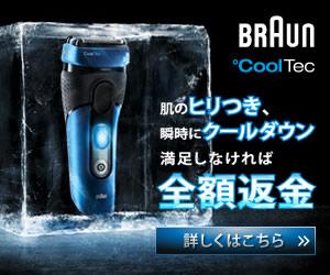 BRAUN CoolTec 300×250