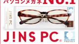 JINS PC 選ばれているパソコンメガネ NO.1 300×250