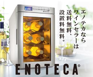 ENOTECA エノテカならワインセラーは送料無料、設置料無料。300×250