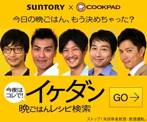 SUNTORY × COOKPAD イケダン 300×250
