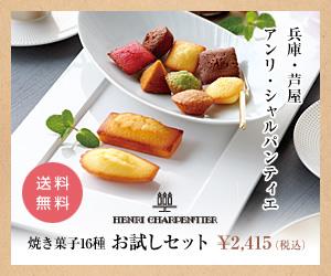 アンリシャルパンティエ 焼き菓子16種 お試しセット 300×250