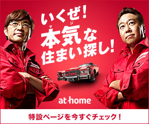 at home いくぜ!本気な住まい探し!300×250