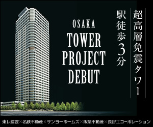 OSAKA TOWER PROJECT DEBUT 300×250