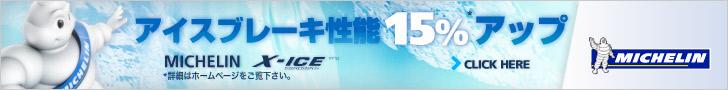ミシュラン アイスブレーキ性能15%アップ 728×90