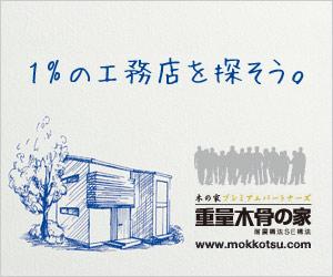 重量木骨の家 1%の工務店を探そう 300×250