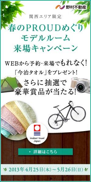 野村不動産 春のPROUDめぐりモデルルーム来場キャンペーン 300×600