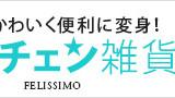 FELISSIMO イメチェン雑貨 728×90