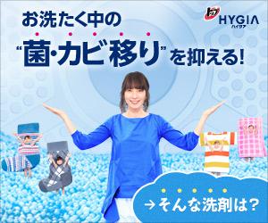 HYGIA お洗たく中の菌・カビ移りを抑える 300×250