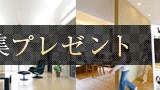 アキュラホーム 源泉16邸建築実例集をプレゼント 728×90