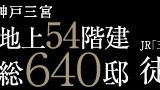 住友不動産のマンション シティタワー神戸三宮 728×90