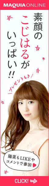 MAQUIA ONLINE 素顔のこじはるがいっぱい!! 160×600