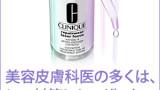 CLINIQUE リペアウェア レーザーフォーカス 300×600