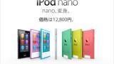 Apple Store 新しいiPod nano 300×250