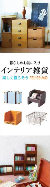 FELISSIMO 暮らしのお気に入りインテリア雑貨 160×600