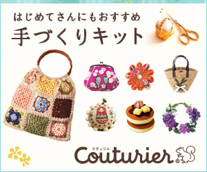 Couturier 手づくりキット 300×250