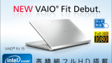 SONY NEW VAIO Fit Debut. 300×250